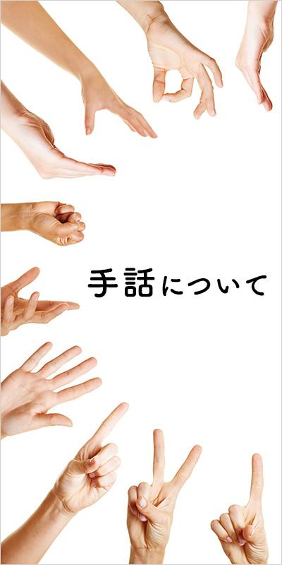 手話について