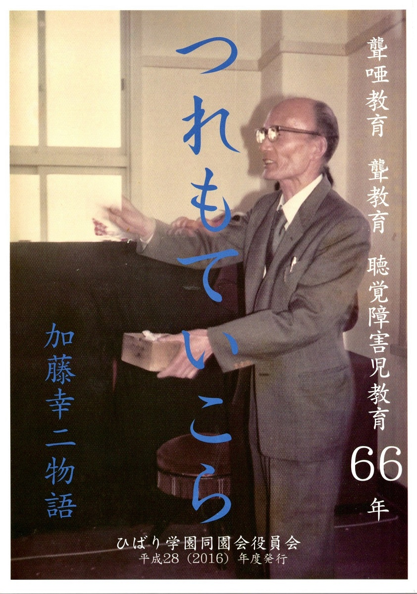 Hibari Gakuen Magazine photo