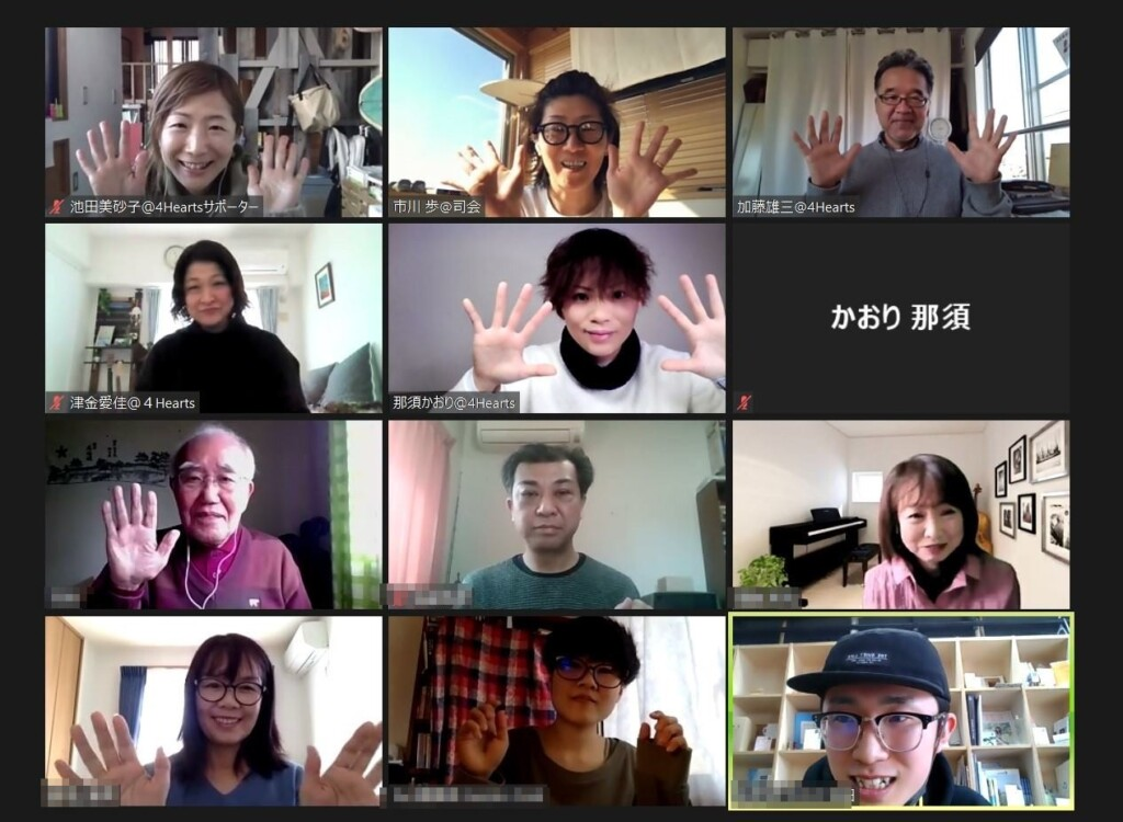 Photo at the end of the Zoom meeting