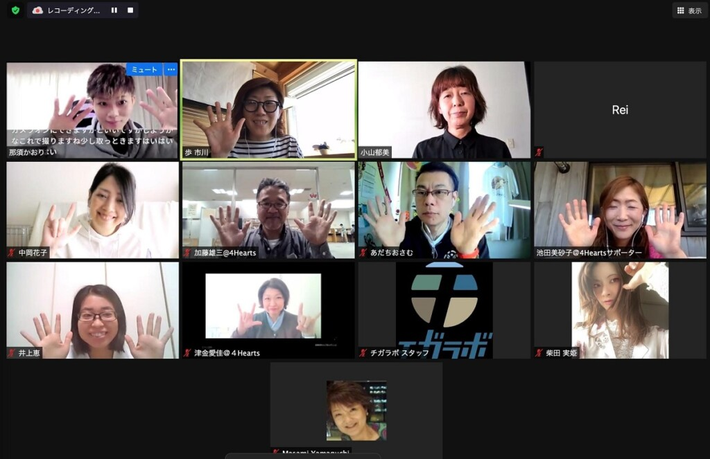 photo of the meeting at Zoom