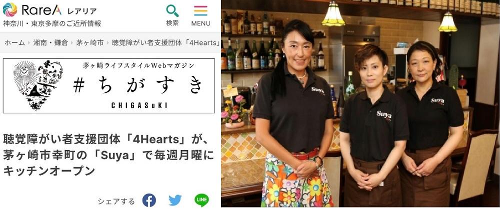 Web magagin CHIGASUKI Photo