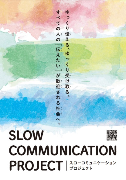 Poster of Slow Communication Project