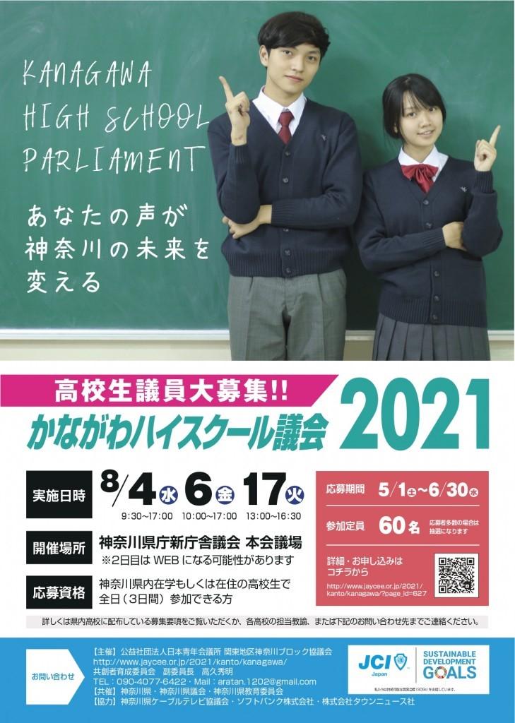 Kanagawa High School Assembly Poster Photo