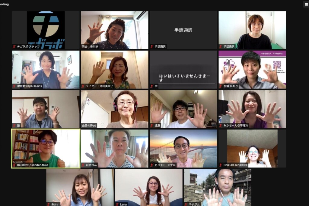 Photo at the end of the video conference